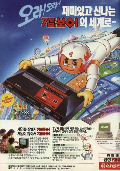Affiche publicitaire pour la Samsung Gam*Boy, un clone de la Master System de SEGA.